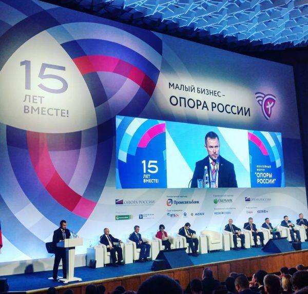 Юбилейный форум «ОПОРЫ РОССИИ»