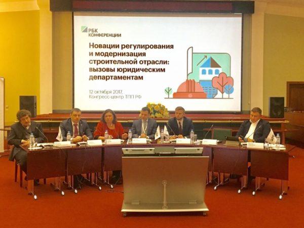 Конференция РБК, Николай Алексеенко «Новации регулирования и модернизация строительной отрасли: вызовы юридическим департаментам»