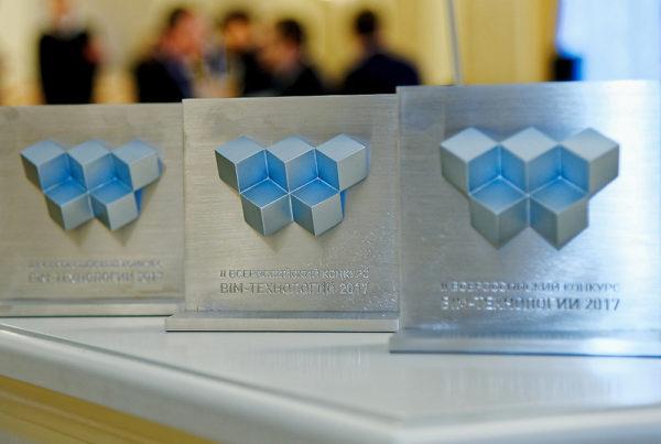 В рамках второй Всероссийской научно-практической конференции «Лучшие мировые практики BIM-технологий в России» были подведены итоги конкурса «BIM-технологии 2017»