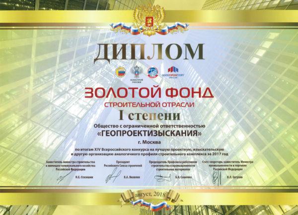 Подведены итоги XIV Всероссийского конкурса на лучшую строительную, проектную и изыскательскую организацию стройиндустрии за 2017 год