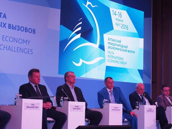 Ялтинский Международный Экономический Форум. ЯМЭФ 2016