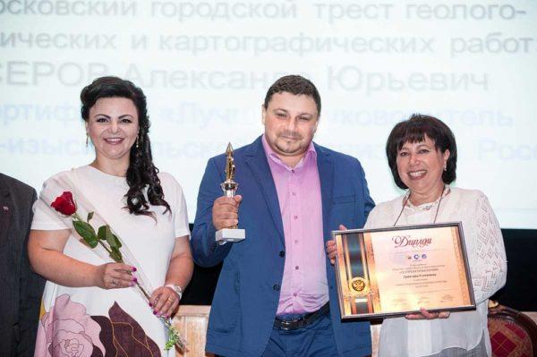 Награждение победителей X-го всероссийского конкурса на лучшую проектную, изыскательскую организацию по итогам 2013 года