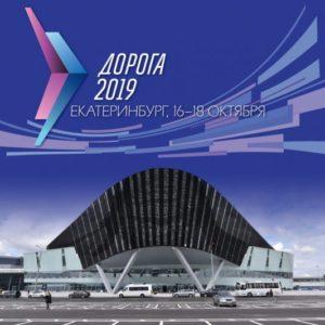 Международная специализированная выставка «Дорога 2019»