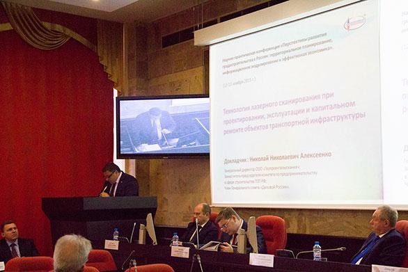 Конференция «Перспективы развития градостроительства в России: территориальное планирование, информационное моделирование и эффективная экономика»